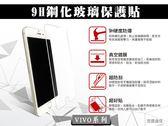 『9H鋼化玻璃保護貼』VIVO Y81 6.22吋 非滿版 螢幕保護貼 玻璃保護貼 保護膜 9H硬度