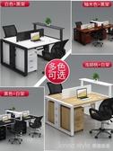職員辦公桌椅組合簡約現代四/6/4人位員工位屏風辦公室卡座電腦桌 LannaS YTL