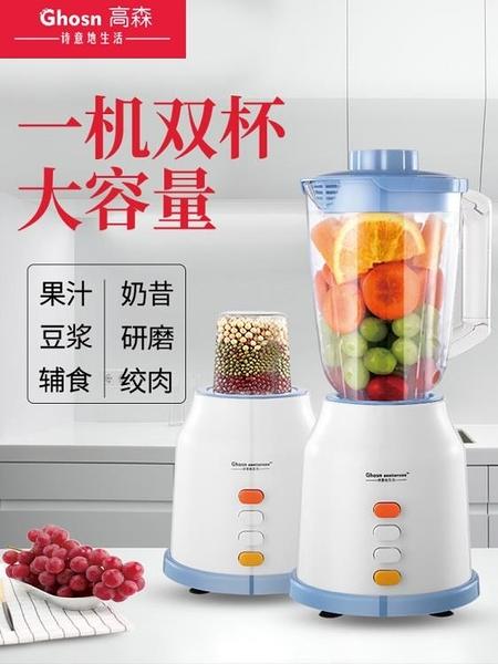 榨汁機家用水果小型全自動多功能打炸果汁機料理攪拌豆漿機電動杯 喵小姐