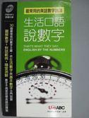 【書寶二手書T1/語言學習_HAD】生活口語說數字_附光碟_希伯崙