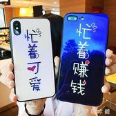 手機套  可愛情侶iphone8手機殼7plus玻璃殼蘋果6s保護套8x時尚六7p七八6後蓋潮殼 伊鞋本鋪