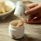 創意簡約陶瓷牙簽筒家用客廳茶幾牙簽盒餐廳餐桌牙簽罐個性牙簽瓶 創意空間