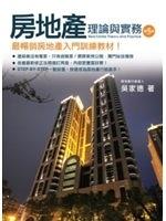 二手書博民逛書店 《房地產理論與實務》 R2Y ISBN:9571165123│吳家德