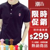 『潮段班』【HJ052501】大尺碼韓版修身刺繡胸章透氣網眼鈕扣立領素面短袖T恤