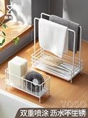 瀝水架 懶角落抹布架免打孔海綿瀝水架廚房置物架臺面壁掛洗碗布收納神器 快速出貨