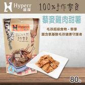 【毛麻吉寵物舖】Hyperr超躍 手作藜麥雞肉甜薯 80g 寵物零食/狗零食/貓零食