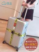 行李箱綁帶行李旅行箱托運十字行李帶打包帶拉桿箱捆綁帶行李牌 【爆款特賣】