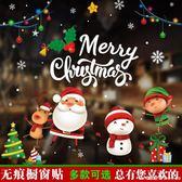 圣誕節裝飾用品櫥窗貼玻璃貼牆無痕靜電貼畫豬年新年窗帖圣誕貼紙 漾美眉韓衣