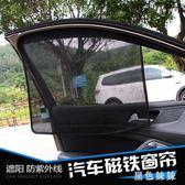 汽車窗簾遮陽簾私密磁鐵防曬通用型車簾子夏季專用前后排遮光隔熱 PA3763『黑色妹妹』
