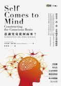 (二手書)意識究竟從何而來:從神經科學看人類心智與自我的演化