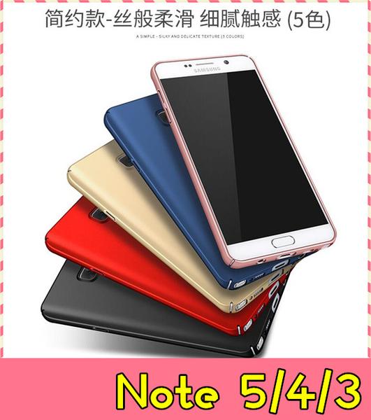【萌萌噠】三星 Galaxy Note 5/4/3 新款裸機手感 簡約純色素色保護殼 微磨砂防滑硬殼 手機殼 手機套