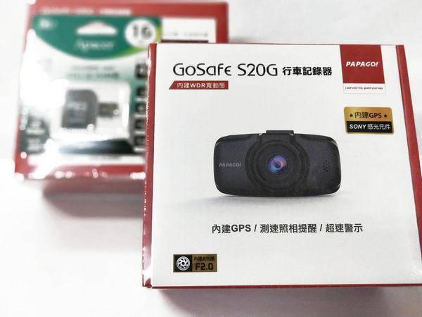 PAPAGO! GoSafe S20G【送16G】 行車記錄器/SONY 感光元件 測速提示 同 MIO C350 規格