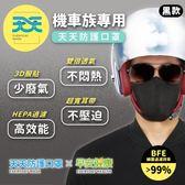 【天天X早安健康-機車族專用防護口罩】每盒30入 1盒販售 黑色款 早安健康聯名預購中