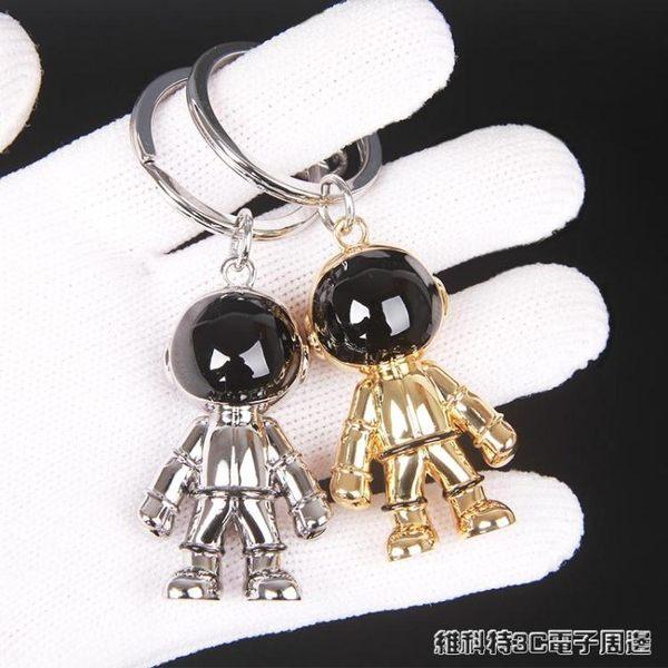 agnes b.太空機器人鑰匙扣宇航員掛件男士汽車鑰匙錬女生包包掛飾 全館免運