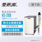 愛惠浦EVERPURE 智能雙溫櫥下型加熱器 HS288 + PurVive 4H2 淨水器~ 含標準安裝