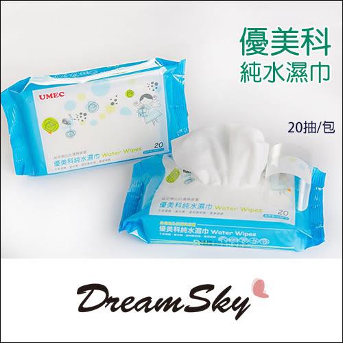 台灣 優美科 濕紙巾 小包 20抽 寶貝 媽咪 Baby 寶寶 外出 擦拭 旅遊 純水 清潔 護理 (20抽/包) DreamSky