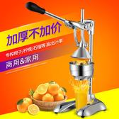 商用鮮榨果汁手動榨汁機家用水果店用奶茶店石榴去渣壓制小型甘蔗 免運DF