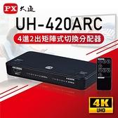 PX大通HDMI四進二出矩陣式切換分配器2.0版 UH-420ARC