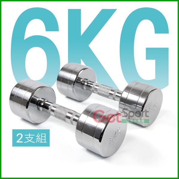 電鍍啞鈴6公斤(菱格紋槓心)(2支)(6kg/重量訓練/肌肉/二頭肌/胸肌/舉重)