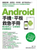 (二手書)Android 手機‧平板救急手冊