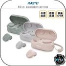 《飛翔無線3C》RASTO RS16 真無線運動防水藍牙耳機◉公司貨◉藍芽5.0◉含充電盒