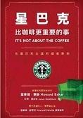 二手書博民逛書店《星巴克:比咖啡更重要的事-i Fortune智富系列02》 R