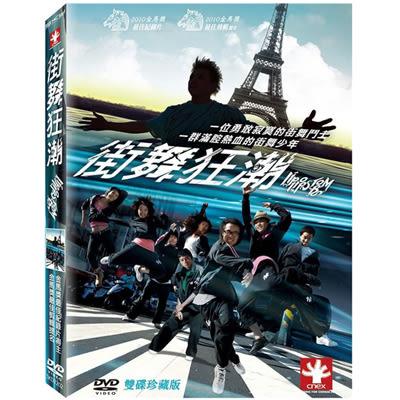 街舞狂潮DVD (雙碟精裝版)