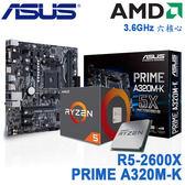 【免運費-組合包】AMD R5-2600X + 華碩 PRIME A320M-K 主機板 3.6GHz 六核心處理器