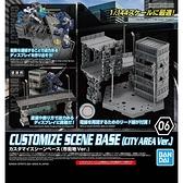 萬代 組裝模型CUSTOMIZE SCENE BASE 06 30MM改裝用場景台座城市街道地台 1/144 TOYeGO 玩具e哥