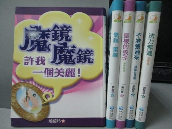 【書寶二手書T3/兒童文學_MRH】魔鏡魔鏡許我一個美麗_氣喘棄喘_法力無邊等_共5本合售