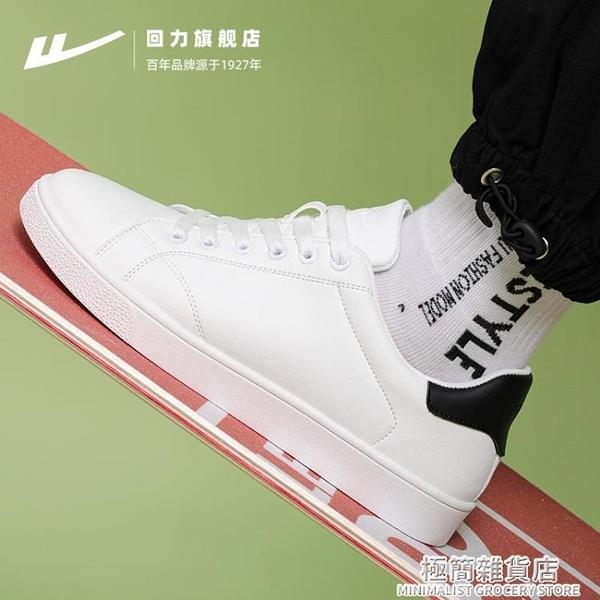 小白鞋男2021春秋新款男鞋鞋子男潮鞋百搭板鞋韓版休閒運動鞋 極簡雜貨