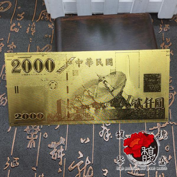 二千元【貳仟圓金箔發財金(10入)】 2000台幣 錢母 收藏 賀歳 紅包 禮品 贈禮 紀念幣 含開光NS0499-1