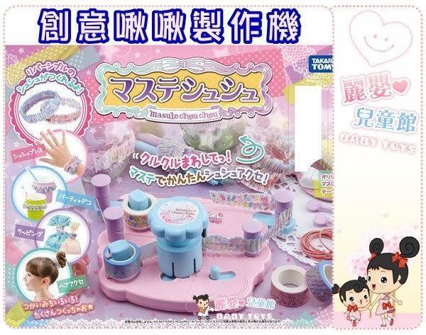 麗嬰兒童玩具館~專櫃-TOMY 創意啾啾製作機-紙膠帶輕鬆DIY創意飾品-髮束/手環/縀帶飾品