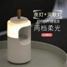 吸入式捕蚊燈夜燈式電子滅蚊燈P13可充電內置鋰電池2000mAh家用母嬰用【618店長推薦】
