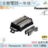 【一期一會】【日本現貨】日本 Panasonic國際牌 內外刀網組 ES9036 LV5C LV5D 7D 9D用「日本直送」