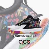 Nike 籃球鞋 Jordan Zion 1 PF Noah 白 彩色 錫安 胖虎 男鞋 【ACS】 DA3129-001