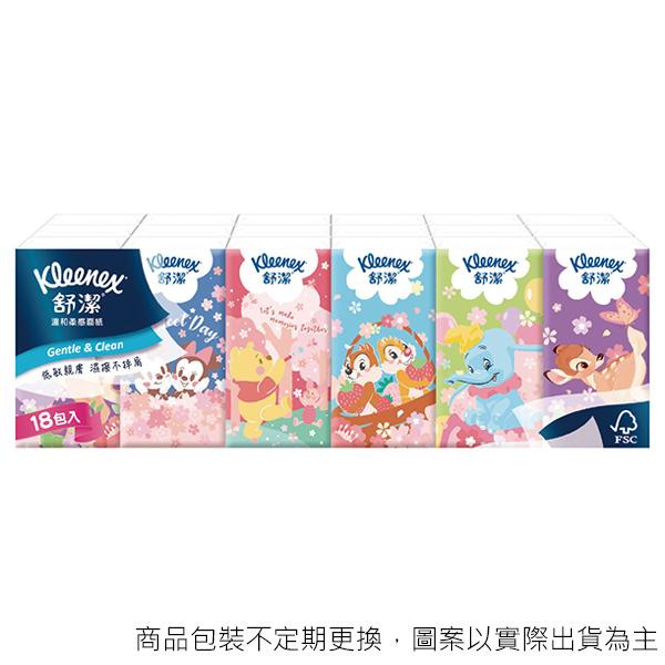 舒潔紙手帕18包裝【康是美】