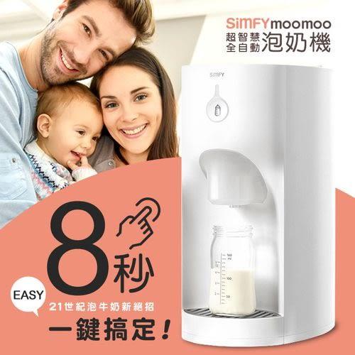 美國moomoo 全自動超智慧泡奶機(預購)[衛立兒生活館]