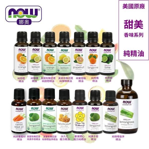 【NOW娜奧】Now Foods 純檸檬精油 30ml ~7565~現貨