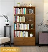 (快出)書架 楠竹書架書櫃簡約現代書架落地簡易書架客廳實木置物架收納儲物櫃
