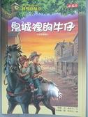 【書寶二手書T6/兒童文學_C59】神奇樹屋(10)-鬼城裡的牛仔_瑪莉‧奧斯