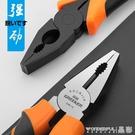 工具鉗綠林子鋼絲鉗6電工8寸省力子多功能工業級手鉗子工具 晶彩 99免運