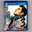 【PS4原版片 可刷卡】☆ 人中之龍3 ☆中文版全新品【台中星光電玩】