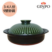 【Ginpo銀峯】 日製萬古燒 菊花砂鍋陶鍋-9號2.7L 織部綠 (約3~4人份適用)