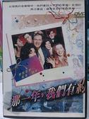 影音專賣店-M18-001-正版DVD*電影【那一年我們有約】-艾瑪湯普遜*史蒂芬弗雷