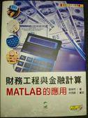(二手書)財務工程與金融計算MATLAB的應用