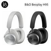 B&O BeoPlay H95 主動降噪 無線藍牙 旗艦級 耳罩式耳機 黑/白 兩色 公司貨