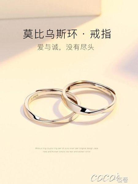情侶對戒 情侶戒指一對純銀形影不離對戒日韓簡約嘆息橋男女素圈 coco衣巷