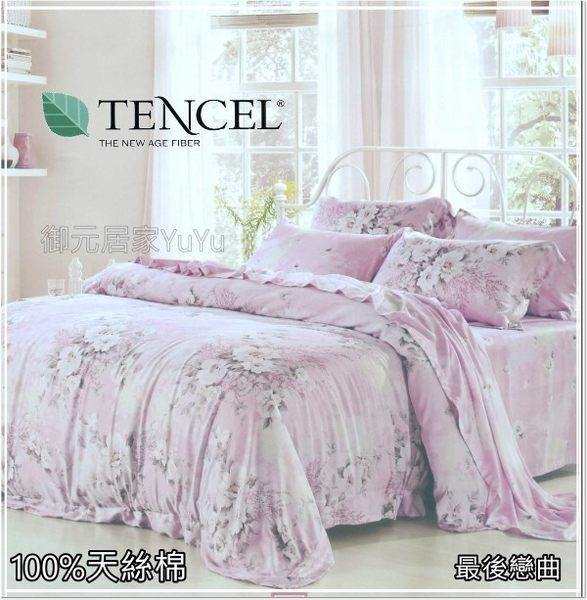 天絲棉 TENCEL【床包組】6*6.2尺 賣完為止『最後戀曲』三件套天絲棉寢具˙御元居家