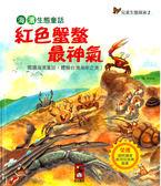 【雙11搶優惠】兒童生態探索2-紅色蟹螫最神氣【絕版】